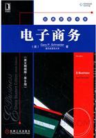 (特价书)电子商务(英文精编版.第9版)(技术与管理、理论与实务有机结合)