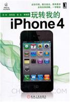 (特价书)玩转我的iPhone 4
