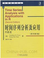 时间序列分析及应用:R语言(原书第2版)