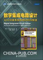 数字集成电路设计:从VLSI体系结构到CMOS制造(涵盖了数字VLSI设计的大部分问题)