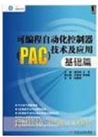 可编程自动化控制器(PAC)技术及应用―基础篇[按需印刷]
