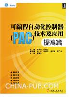 可编程自动化控制器(PAC)技术及应用(提高篇)[按需印刷]