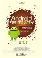 Android系统级深入开发―移植与调试