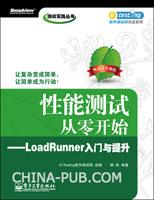 性能测试从零开始―LoadRunner入门与提升
