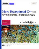 More Exceptional C++:40个新的工程难题、编程疑问及解决方法(中文版)(china-pub)首发