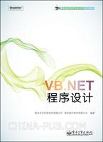 (特价书)VB.NET程序设计