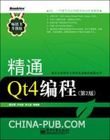 精通Qt4编程(第2版)