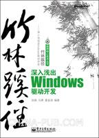 竹林蹊径:深入浅出Windows驱动开发