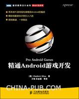 精通Android游戏开发(将本地PC游戏轻松移植到Android的秘技)