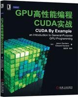 GPU高性能编程CUDA实战[图书]