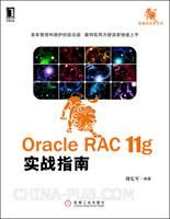 Oracle RAC 11g实战指南[图书]