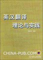 英汉翻译理论与实践