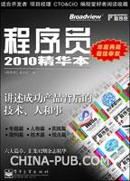 程序员2010精华本(china-pub首发)