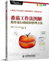 番茄工作法图解:简单易行的时间管理方法(全彩印刷,番茄工作法发明人弗朗西斯科・西里洛作序推荐)(china-pub首发)