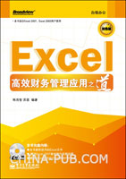 (特价书)Excel高效财务管理应用之道