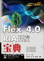 (特价书)Flex 4.0 RIA开发宝典