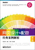 网页设计与配色经典案例解析(第2版)