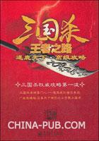 三国杀王者之路:逐鹿天下・高级攻略(全彩)
