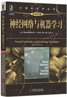 (特价书)神经网络与机器学习(原书第3版)