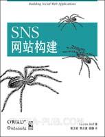 (特价书)SNS网站构建