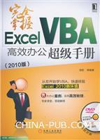 完全掌握Excel VBA高效办公超级手册