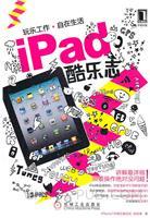 (特价书)iPad酷乐志