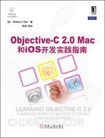 Obejctive-C 2.0 Mac和iOS开发实践指南(Objective-C 2.0最佳入门指南)