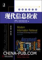 现代信息检索(英文版.第2版)(由信息检索领域的代表人物撰写,及时掌握现代信息检索关键主题的详细知识)