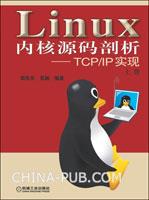 Linux内核源码剖析:TCP/IP实现(上、下册)