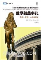 数学那些事儿:思想、发现、人物和历史(作者William Dunham是世界知名的数学史专家)