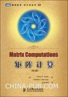 矩阵计算:第3版(数值计算领域的名著)