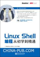 Linux Shell编程从初学到精通