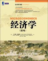 (特价书)经济学(微观)(原书第3版)