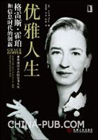 (赠品)优雅人生:格雷斯.霍珀和信息时代的创新(计算机程序之母Grace Hopper的传奇人生)