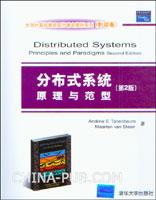 (赠品)分布式系统原理与范型(第2版 英文影印版)