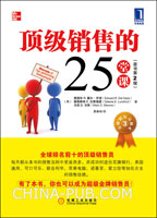 (特价书)顶级销售的25堂课(原书第2版)