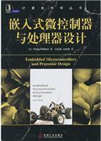 (特价书)嵌入式微控制器与处理器设计