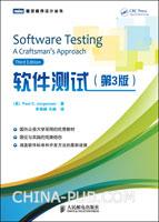 软件测试:第3版