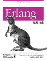 Erlang编程指南(china-pub首发)