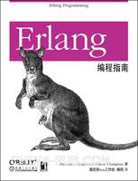 (特价书)Erlang编程指南
