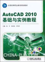 AutoCAD 2010基础与实例教程
