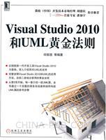 (特价书)Visual Studio 2010和UML黄金法则
