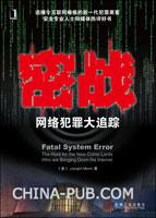 密战―网络犯罪大追踪[图书]