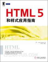 (特价书)HTML 5和样式应用指南(HTML 5和CSS快速参考手册)