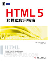 HTML 5和样式应用指南(HTML 5和CSS快速参考手册)