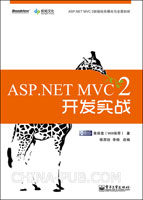 ASP.NET MVC 2开发实战