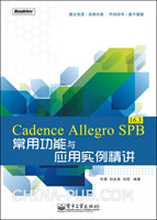 Cadence Allegro SPB 16.3常用功能与应用实例精讲