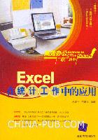 (赠品)Excel在统计工作中的应用