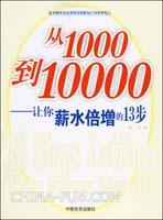 (赠品)从1000到10000:让你薪水倍增的13步