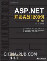 ASP.NET开发实战1200例(第I卷)